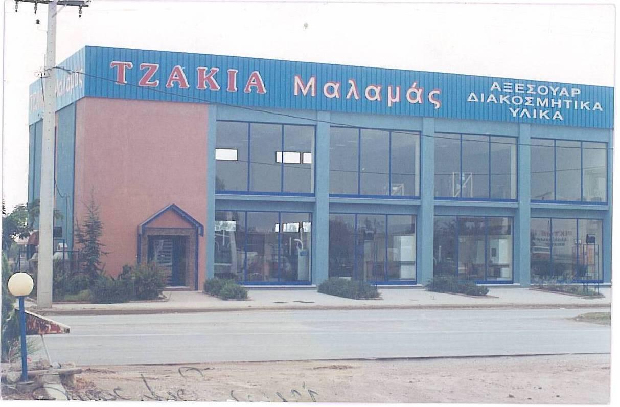 exhibition bulding in Larissa , 1992 ,Leonidas Tzimoziogas Civil Engineer