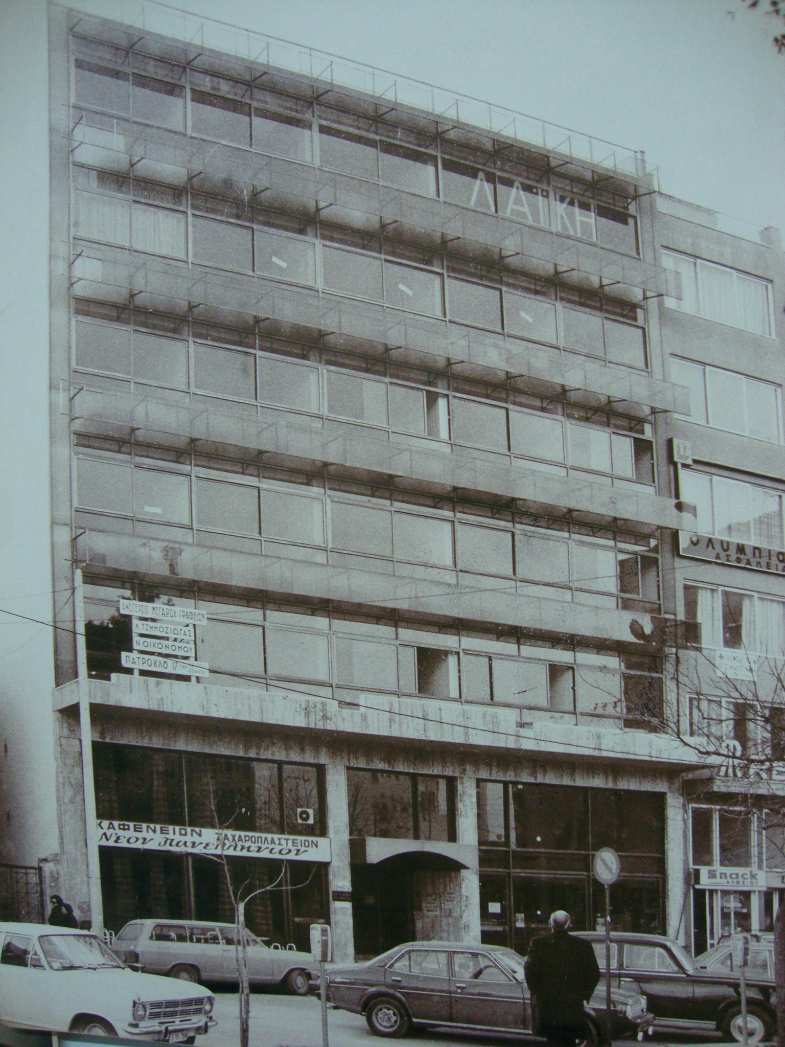 property sales-construction-1975-project manager-civil engineer Leonidas Tzimoziogas